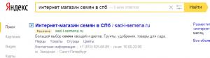 Интернет-магазин семян в СПб